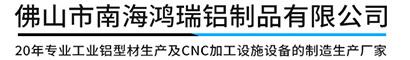 fu山shi南海lol下注网站铝制品有限公司